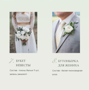 Пакет свадебного оформления за 60000.